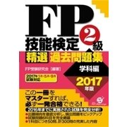 FP技能検定2級 精選過去問題集(学科編)2017年版(すばる舎) [電子書籍]