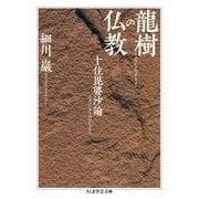 龍樹の仏教 ──十住毘婆沙論(筑摩書房) [電子書籍]