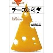 チーズの科学 ミルクの力、発酵・熟成の神秘(講談社) [電子書籍]