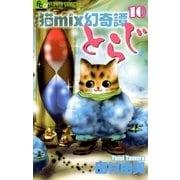 猫mix幻奇譚とらじ 10(小学館) [電子書籍]