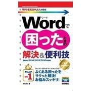 今すぐ使えるかんたんmini Wordで困ったときの解決&便利技[Word 2016/2013/2010対応版] (技術評論社) [電子書籍]
