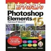 今すぐ使えるかんたん Photoshop Elements 15 (技術評論社) [電子書籍]