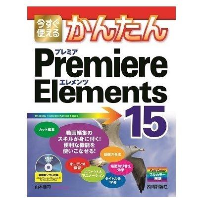 今すぐ使えるかんたん Premiere Elements 15 (技術評論社) [電子書籍]