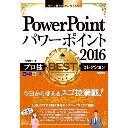 今すぐ使えるかんたんEx PowerPoint 2016 プロ技 BESTセレクション (技術評論社) [電子書籍]