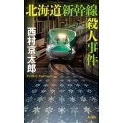 北海道新幹線殺人事件(KADOKAWA) [電子書籍]