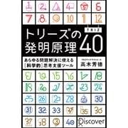 トリーズ(TRIZ)の発明原理40(ディスカヴァー・トゥエンティワン) [電子書籍]