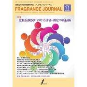 フレグランスジャーナル (FRAGRANCE JOURNAL) No.437(フレグランスジャーナル社) [電子書籍]