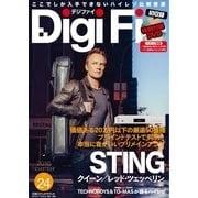 DigiFi No.24(ステレオサウンド) [電子書籍]