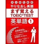 大人の為のやりなおし英語 まず覚える TOEIC TEST 英単語 vol.1(スマートゲート) [電子書籍]