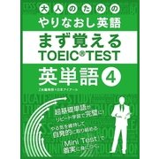 大人の為のやりなおし英語 まず覚える TOEIC TEST 英単語 vol.4(スマートゲート) [電子書籍]
