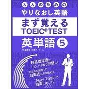 大人の為のやりなおし英語 まず覚える TOEIC TEST 英単語 vol.5(スマートゲート) [電子書籍]