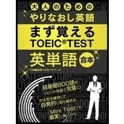 大人の為のやりなおし英語 まず覚える TOEIC TEST 英単語 合本版(スマートゲート) [電子書籍]