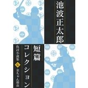 池波正太郎短編コレクション7金ちゃん弱虫(学研) [電子書籍]