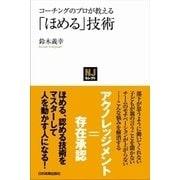 「ほめる」技術(日本実業出版社) [電子書籍]