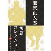 池波正太郎短編コレクション4にっぽん怪盗伝(学研) [電子書籍]