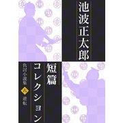 池波正太郎短編コレクション6逆転(学研) [電子書籍]