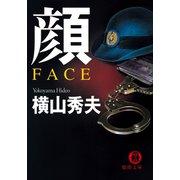 顔 FACE(徳間書店) [電子書籍]