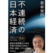 不連続の日本経済(日本実業出版社) [電子書籍]