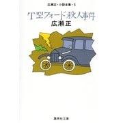 T型フォード殺人事件(広瀬正小説全集5)(集英社) [電子書籍]