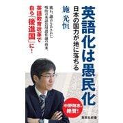 英語化は愚民化 日本の国力が地に落ちる(集英社) [電子書籍]