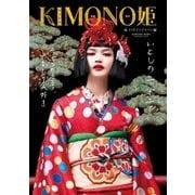 KIMONO姫14メイドインジャパン編(祥伝社) [電子書籍]
