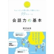 会話力の基本(日本実業出版社) [電子書籍]