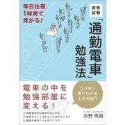 資格試験「通勤電車」勉強法(日本実業出版社) [電子書籍]