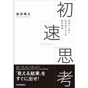 初速思考(日本実業出版社) [電子書籍]