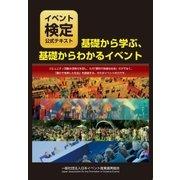 「イベント検定」公式テキスト 「基礎から学ぶ、基礎からわかるイベント」(日本イベント産業振興協会) [電子書籍]