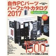 自作PCパーツパーフェクトカタログ 2017(インプレス) [電子書籍]