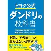 トヨタ公式 ダンドリの教科書 (ダイヤモンド社) [電子書籍]