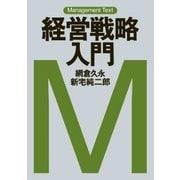 マネジメント・テキスト 経営戦略入門(日経BP社) [電子書籍]