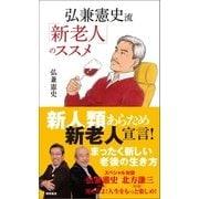 弘兼憲史流 「新老人」のススメ(徳間書店) [電子書籍]