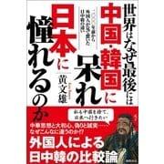 世界はなぜ最後には中国・韓国に呆れ日本に憧れるのか 二〇〇〇年前から外国人が見て驚いた日中韓の違い(徳間書店) [電子書籍]