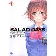 SALAD DAYS single cut~由喜と二葉~(日本文芸社) [電子書籍]
