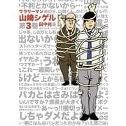 サラリーマン山崎シゲル第3巻(ポニーキャニオン) [電子書籍]