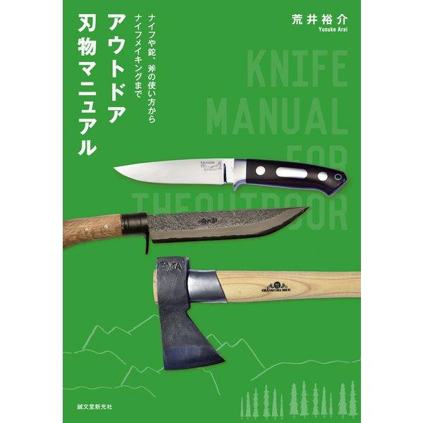 アウトドア刃物マニュアル(誠文堂新光社) [電子書籍]