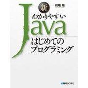 新わかりやすいJava はじめてのプログラミング(秀和システム) [電子書籍]