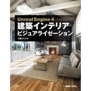 Unreal Engine 4 建築インテリアビジュアライゼーション(秀和システム) [電子書籍]
