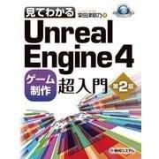 見てわかるUnreal Engine 4 ゲーム制作超入門 第2版(秀和システム) [電子書籍]