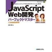 JavaScript Web開発パーフェクトマスター(秀和システム) [電子書籍]