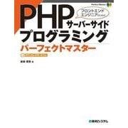 PHPサーバーサイドプログラミング パーフェクトマスター(秀和システム) [電子書籍]