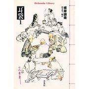耳袋 1(平凡社) [電子書籍]