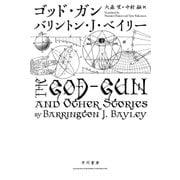 ゴッド・ガン(早川書房) [電子書籍]