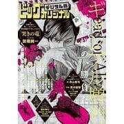 ビッグオリジナル ギャンブル増刊(小学館) [電子書籍]