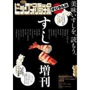 ビッグオリジナル すし増刊(小学館) [電子書籍]