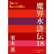 P+D BOOKS 魔界水滸伝 18(小学館) [電子書籍]