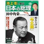 池上彰と学ぶ日本の総理 第2号 田中角栄(小学館) [電子書籍]