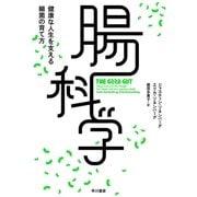 腸科学(早川書房) [電子書籍]