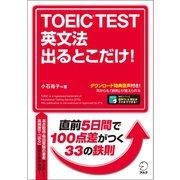 (新形式問題対応/音声DL付)TOEIC(R) TEST 英文法 出るとこだけ!(アルク) [電子書籍]